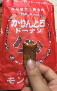 かりんとうドーナツ2(1)