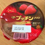 プッチプリン ミルクチョコ&苺ソース