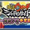 ぷにぷに 新イベント 6月