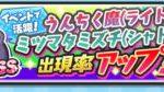 ぷにぷに 10月イベント