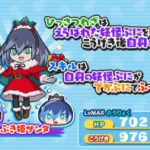 ふぶき姫サンタ 超アップ