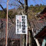 富士山 妙松寺