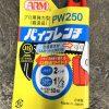 ARM PW250 パイプレンチ